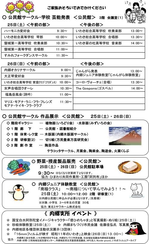 0225~26第40回内郷公民館まつり-2bllog