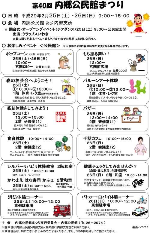 0225~26第40回内郷公民館まつり-1Blog