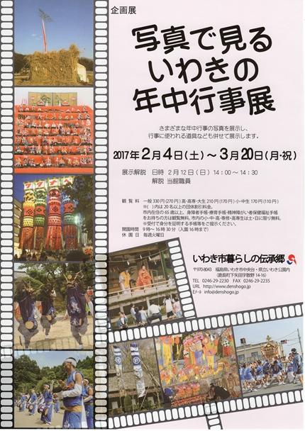 0204~0320いわき市暮らしの伝承郷 企画展「写真で見るいわきの年中行事展」blog