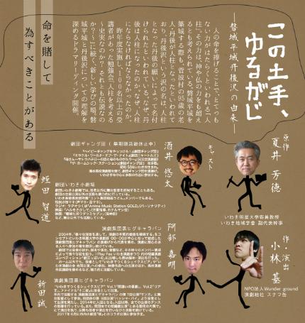 ドラマリーディング「この土手、ゆるがじ -磐城平城丹後沢の由来-」-2