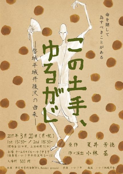 ドラマリーディング「この土手、ゆるがじ -磐城平城丹後沢の由来-」-1