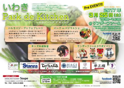 「いわき Park de Kitchen」25日(土)ワンダーファームにて開催! [平成29年3月20日(月・祝)更新]