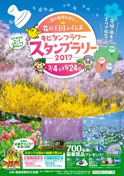花の王国ふくしま キビタンフラワースタンプラリー2017-1