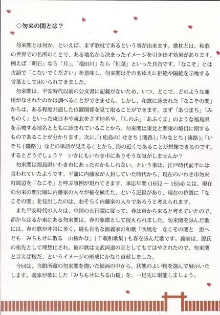 0216~0516 いわき市勿来関文学歴史館 絵のなかの勿来関-2