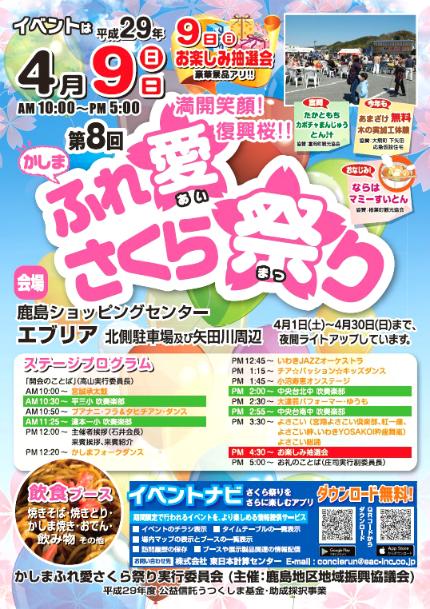満開笑顔・復興桜 第8回かしまふれ愛さくら祭り-1