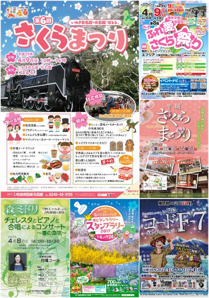 週末イベント情報 [平成29年4月7日(金)更新]