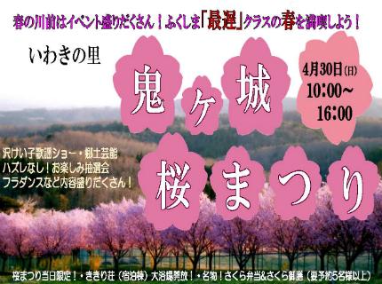 いわきの里鬼ヶ城桜まつり-2
