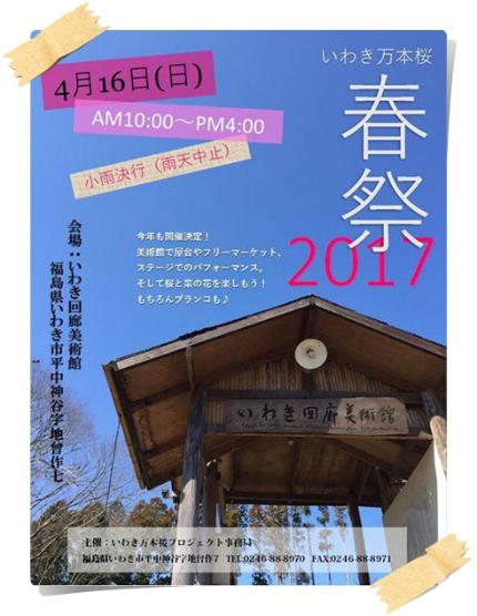 いわき万本桜「春祭2017-1