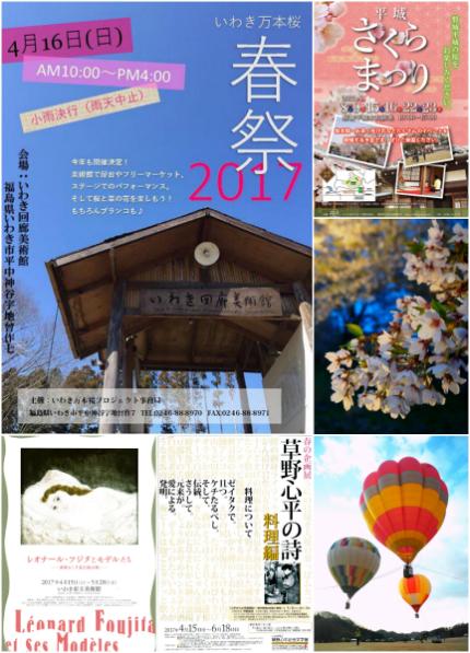 週末イベント情報 [平成29年4月14日(金)更新]tags[福島県]