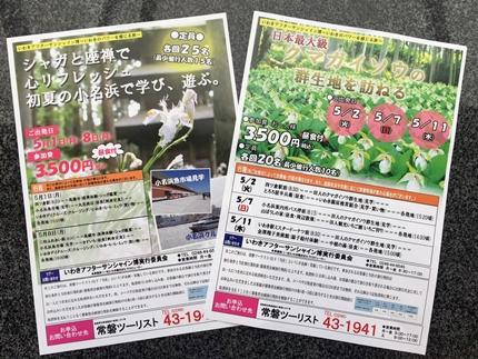 いわきアフターサンシャイン博 バスツアー参加者募集中![平成29年4月18日(火)更新]1