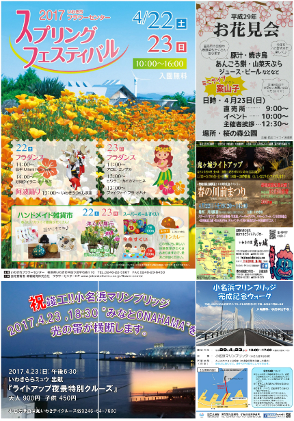 週末イベント情報 [平成29年4月21日(金)更新]