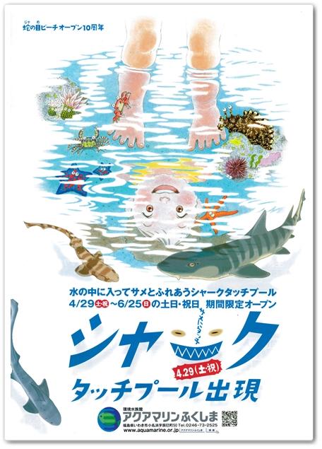 環境水族館アクアマリンふくしま「蛇の目ビーチ10周年イベント」1