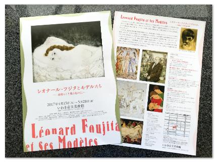 いわき市立美術館 企画展「レオナール・フジタとモデルたち -素晴らしき乳白色の肌-」開催中! [平成29年5月4日(木・祝)更新]tags[福島県]