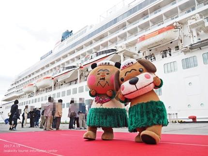 「飛鳥Ⅱ」小名浜港へ寄港しました! [平成29年4月19日(水)更新]9