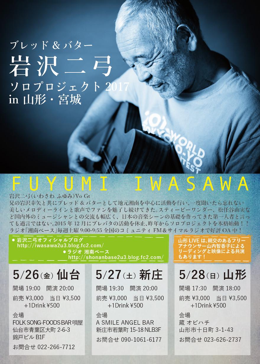 yamagata2017.jpg