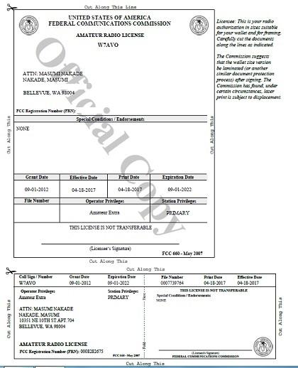 US-License住所変更2