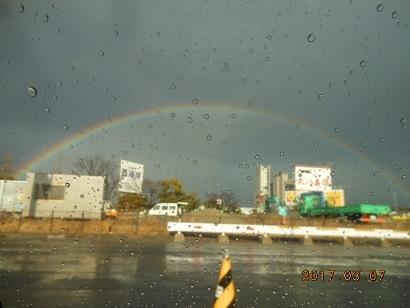 虹、空港にて