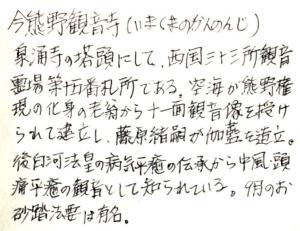 今熊野観音寺説明