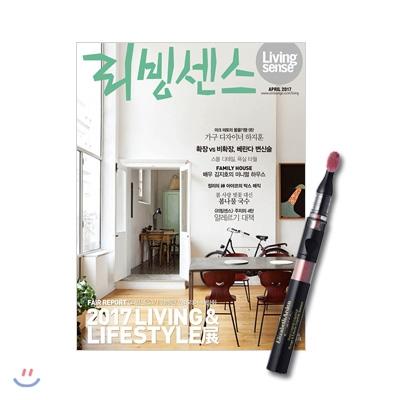 3_韓国女性誌_リビングセンス_2017年4月号-1