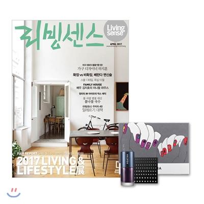 3_韓国女性誌_リビングセンス_2017年4月号-2