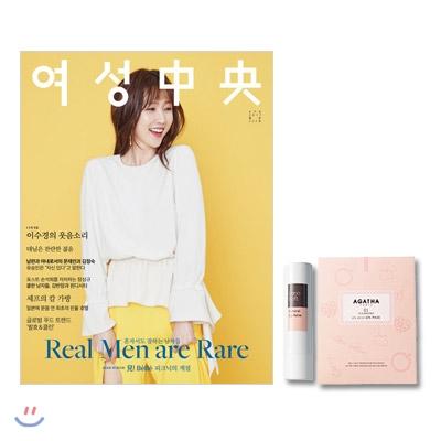 6_韓国女性誌_女性中央_2017年4月号-1