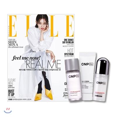 12_韓国女性誌_ELLE_2017年4月号