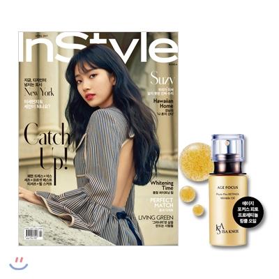 14_韓国女性誌_InStyle_2017年4月号