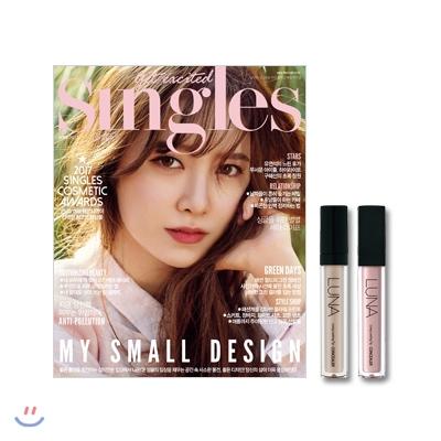 17_韓国女性誌_シングルズ_2017年4月号