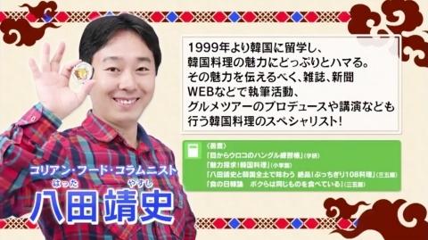江原道_番組_八田靖史_ジャヨンミ_2