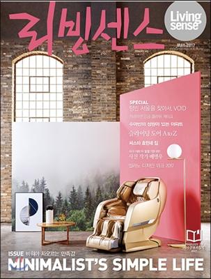 3_韓国女性誌_リビングセンス_2017年5月号