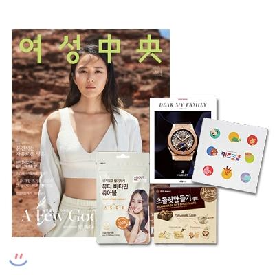 6_韓国女性誌_女性中央_2017年5月号