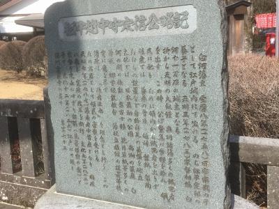 定信記念碑