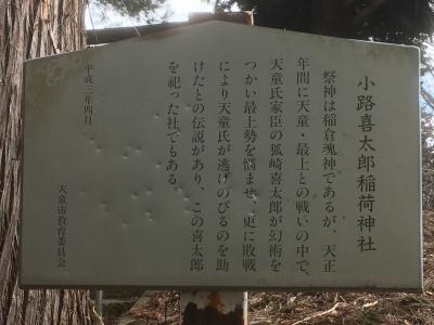 喜太郎稲荷神社の説明