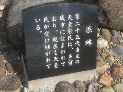 記念碑の添碑