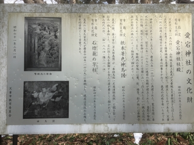 愛宕神社に関係する文化財