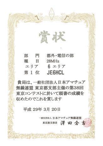 東京コンテスト20
