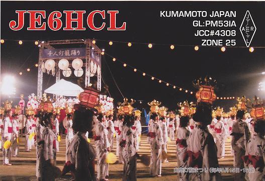 JE6HCL 00330