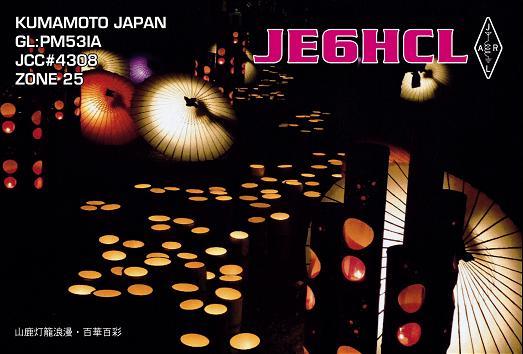 JE6HCL 00630