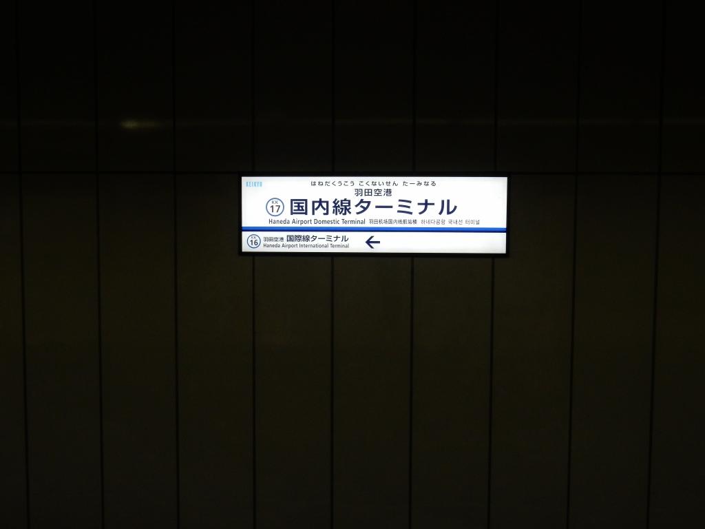 川崎 039