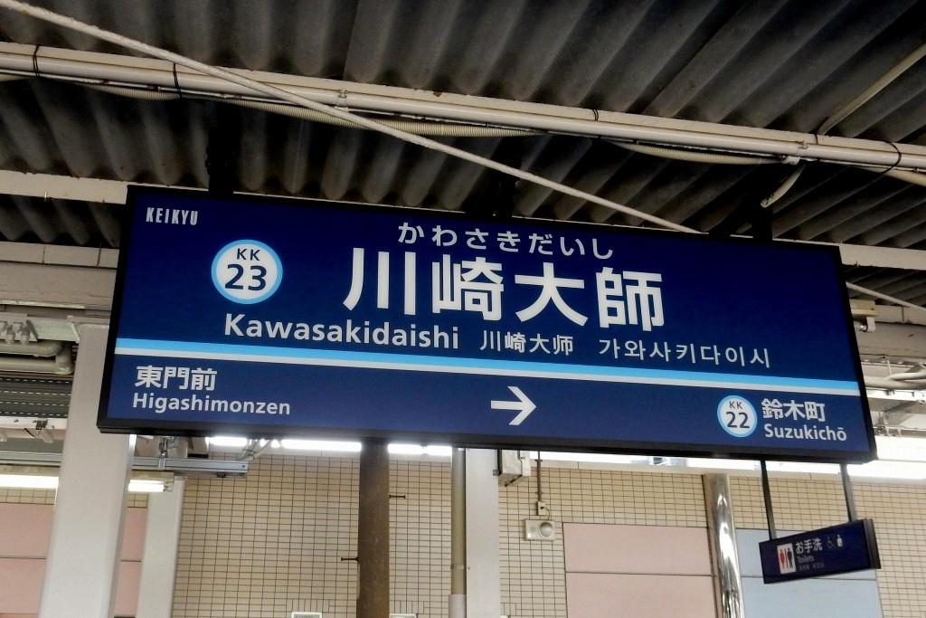 川崎 111