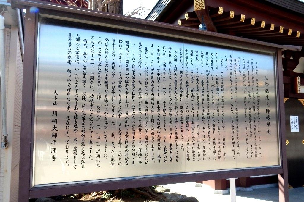 川崎 132