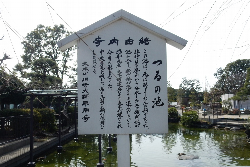川崎 167