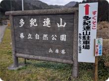 多紀連山 御嶽 (67)