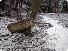 多紀連山 御嶽 (5)
