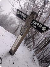 多紀連山 御嶽 (16)