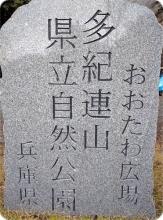 多紀連山 御嶽 (28)