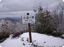 多紀連山 御嶽 (39)