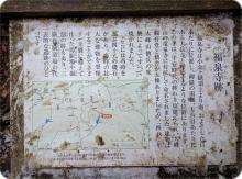 多紀連山 御嶽 (54)
