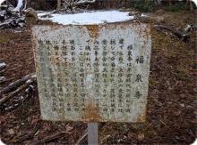 多紀連山 御嶽 (55)