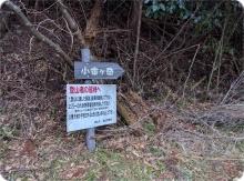 多紀連山 御嶽 (61)